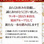 ラッキー1番本店(2020年3月11日リニューアル・兵庫県)