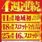 メッセ江戸崎店(2020年3月25日リニューアル・茨城県)