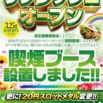 パラダイス加賀店(2020年3月25日リニューアル・石川県)