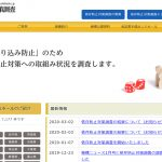 依存防止対策調査8月、13都府県方面140店舗で実施