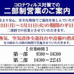 ジャパンニューアルファ、新型コロナ対策で二部制営業を実施