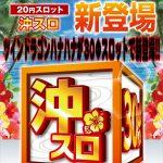 ダイナム相模原店(2020年3月2日リニューアル・神奈川県)