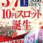 パラッツォ湘南台店(2020年3月7日リニューアル・神奈川県)