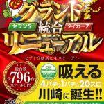 セブンS川崎店(2020年4月3日リニューアル・神奈川県)