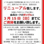 タイガー7川崎店(近日リニューアル・神奈川県)