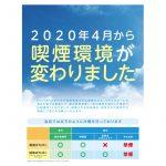 日遊協、4月からのパチンコ店の分煙化に関するQ&Aを公開
