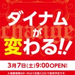 ダイナム須崎店(2020年3月7日リニューアル・高知県)