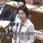 早稲田議員、国会でパチンコ店の休業に言及 ~新型コロナウイルス感染症対策で