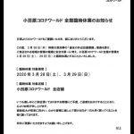 「小田原コロナワールド」が今週末の臨時休業を発表 ~県知事の外出自粛要請を受けて