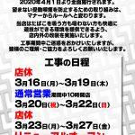 パーラー ルート1(2020年3月28日リニューアル・京都府)