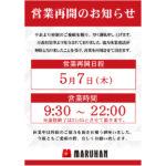 マルハン、青森県など休業要請解除地域のパチンコ店を5月7日より営業再開