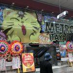 【グランドオープンレポート】メトロ板宿(兵庫県)
