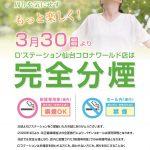 D'station仙台コロナワールド店(2020年3月30日リニューアル・宮城県)