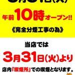 パーラーJ-遊 仙台店(2020年3月31日リニューアル・宮城県)