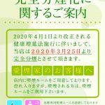 パラディソ長町南店(2020年3月25日リニューアル・宮城県)