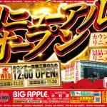 ビッグアップル.大村店(2020年3月4日リニューアル・長崎県)
