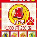 タイガー貝津店(2020年3月18日リニューアル・長崎県)