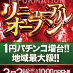 キコーナ桜井店(2020年3月3日リニューアル・奈良県)