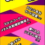 ダイナム岩船店(2020年3月7日リニューアル・新潟県)