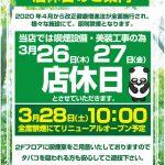 四海樓air店(2020年3月28日リニューアル・大阪府)