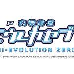 サミー、「P交響詩篇エウレカセブン HI‐EVOLUTION ZERO」を発売