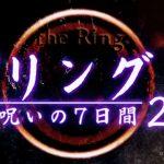 藤商事、遊タイム第一弾は「呪いの7日間」のリメイク機 ~「Pリング 呪いの7日間2」のPV公開