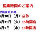 SAPみずほ台(2020年3月31日リニューアル・埼玉県)