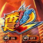 大都、「押忍!サラリーマン番長2」のPV公開 ~轟金剛と鏡慶志郎が「共闘」