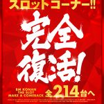 BM湖南店(2020年2月29日リニューアル・滋賀県)
