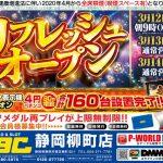 ABC静岡柳町店(2020年3月12日リニューアル・静岡県)