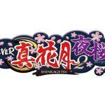 SANKYO、「遊タイム」搭載第一弾パチンコ「Pフィーバー真花月2 夜桜バージョン」を発売