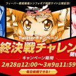 SANKYO、「フィーバー戦姫絶唱シンフォギア」特設サイト公開記念でプレゼントキャンペーン