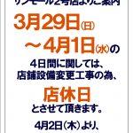 ニラク中野サンモール2号店(2020年4月2日リニューアル・東京都)