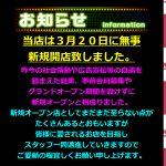 Vmax津田沼店(2020年3月20日グランドオープン・千葉県)