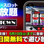 サミーネットワークス、スマホアプリ「777TOWN mobile」を30日間無料で遊び放題