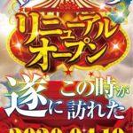 BIG1 MEIHO(2020年4月10日リニューアル・愛知県)