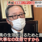 大阪府遊協の平川理事長、情報番組で営業を続けるパチンコ店に苦言