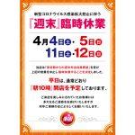 『楽園』の浜友観光、東京都内4店舗の週末臨時休業を発表 ~東京都の週末外出自粛要請を受けて