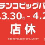 パチンコ ビッグバン(2020年4月3日リニューアル・北海道)