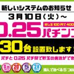 ゴッドステージ(2020年3月10日リニューアル・北海道)