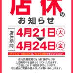 メガガーデン所沢スロット館(2020年4月25日リニューアル・埼玉県)