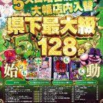 APOLLO 御経塚店(2020年3月20日リニューアル・石川県)