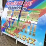 「加熱式たばこ」を吸いながら遊技できるパチンコ店は全国で59軒 ~編集部調べ