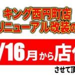 キング西円町店(2020年5月23日リニューアル・京都府)