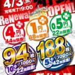 HEAT MAX(2020年4月3日リニューアル・三重県)