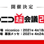 「ニコニコネット超会議2020」の総来場者数は1638万人