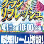グランキコーナ堺店(2020年4月1日リニューアル・大阪府)
