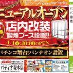 パティオ塚本店(2020年4月1日リニューアル・大阪府)