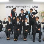 プローバグループが入社式を開催 ~新卒者など8名を採用