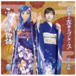 演歌歌手の岩佐美咲さんと海物語シリーズのワリンによるコラボCDが発売
